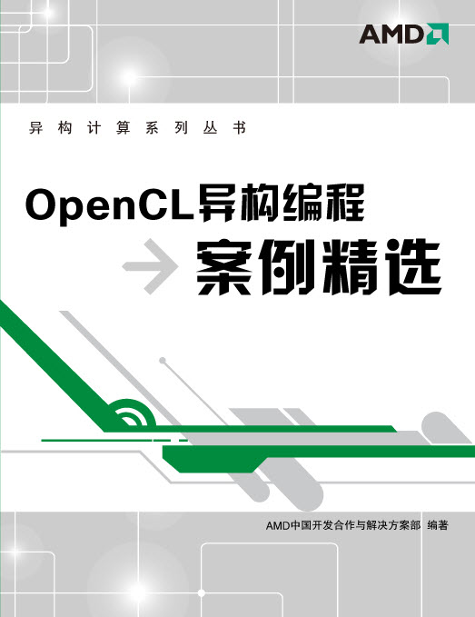OpenCL Zone - Case Study Booklet